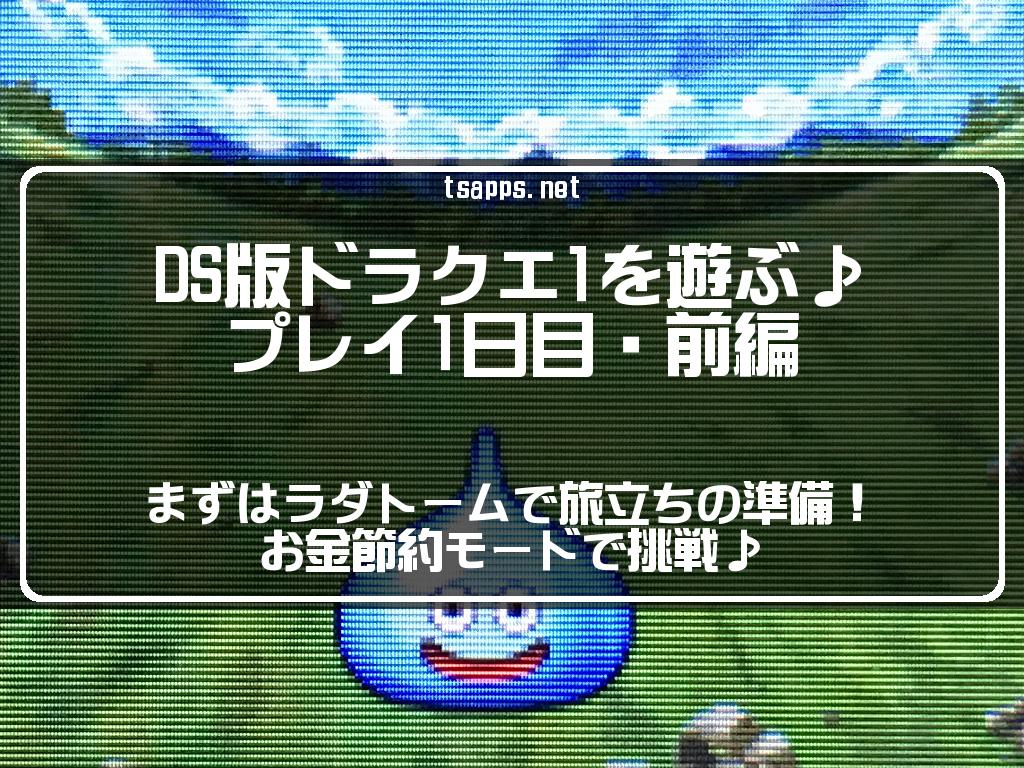3DS版ドラクエ1