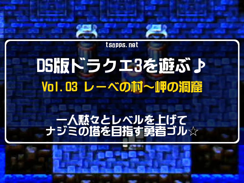 上げ ドラクエ 3 レベル