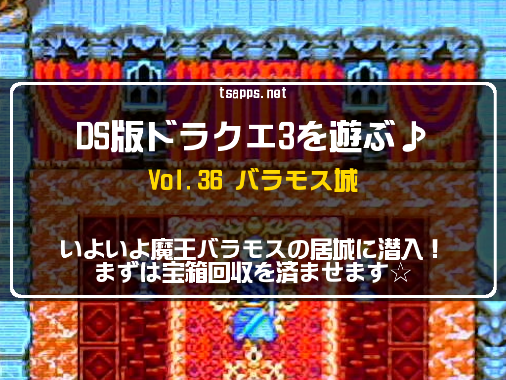 DS版ドラクエ3を遊ぶ♪Vol.36 バラモス城☆いよいよ魔王バラモスの居城に潜入!まずは宝箱回収を済ませます☆