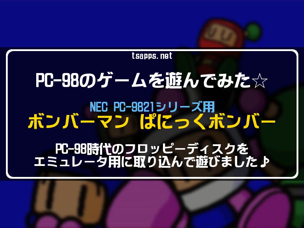エミュ Pc98