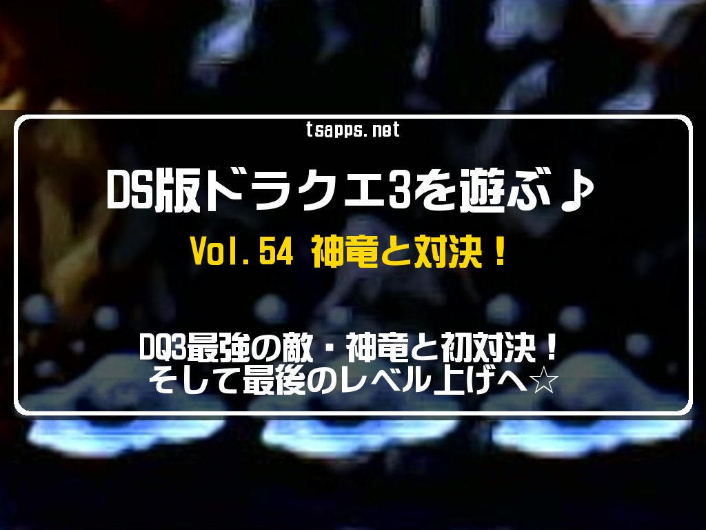 上げ レベル ドラクエ 3