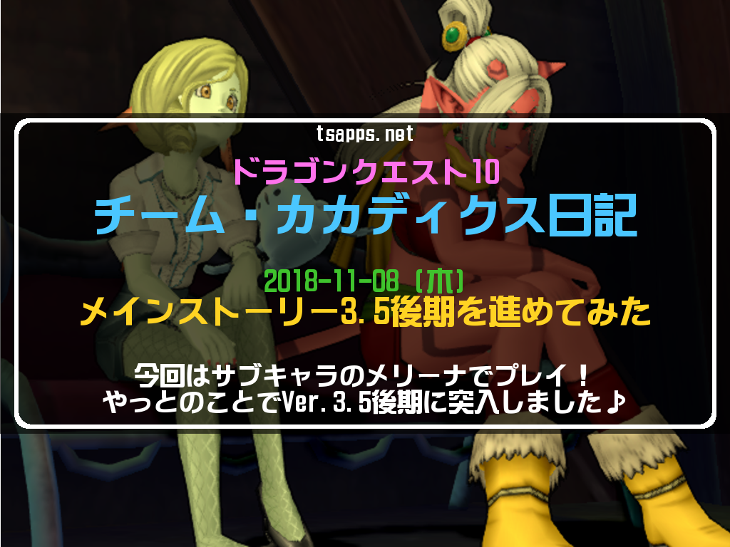 ドラクエ 10 ストーリー 5