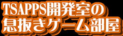 レトロゲームとドラクエ大好き!TSAPPS開発室の息抜きゲーム部屋