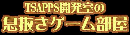 TSAPPS開発室の息抜きゲーム部屋