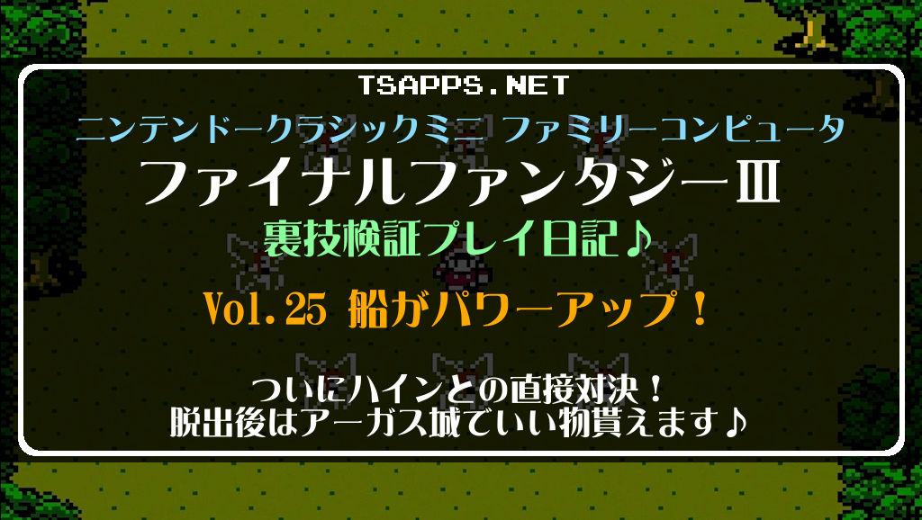 ファイナルファンタジー3 裏技検証プレイ日記25