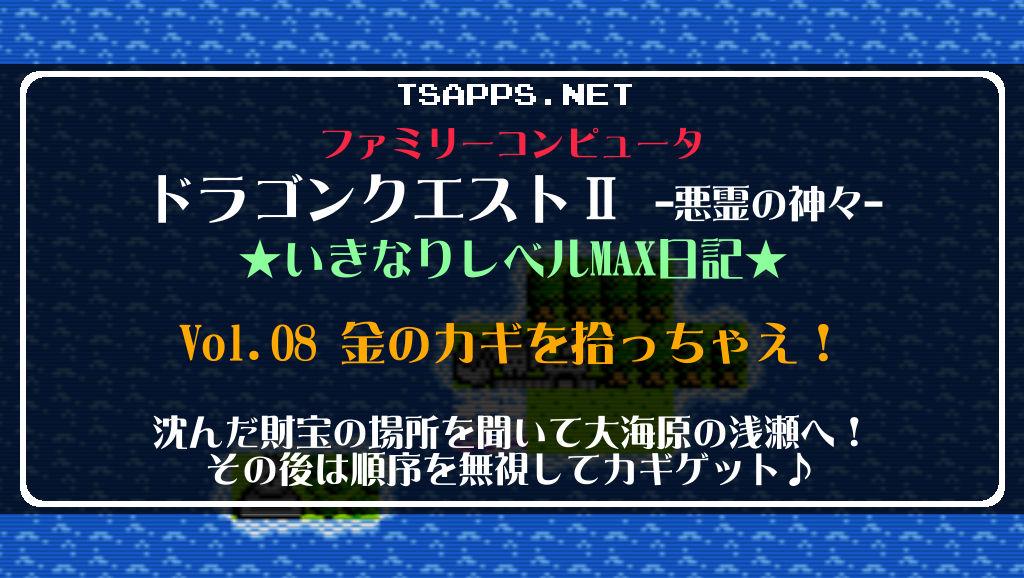 ドラクエ2 いきなりレベルMAX(08) 金のカギをゲット!