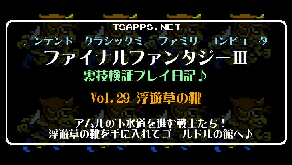 20191228 ファイナルファンタジー3 最強たまねぎ剣士旅 Vol.29