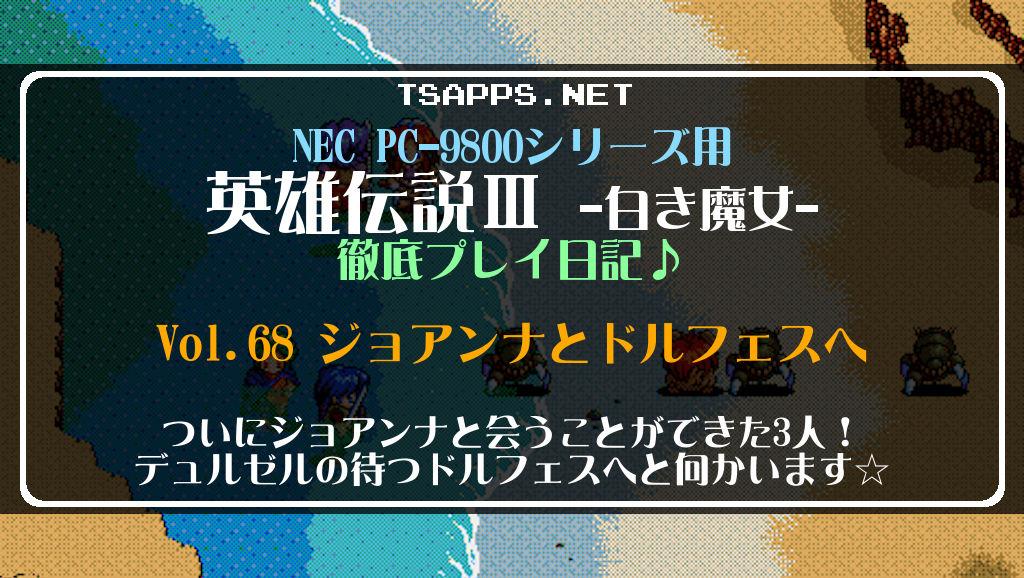 20200103 英雄伝説3 白き魔女 PC-98 Vol.68