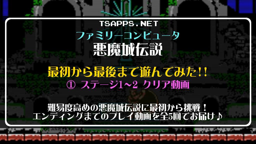 20200114 悪魔城伝説 プレイ動画 ステージ1~2