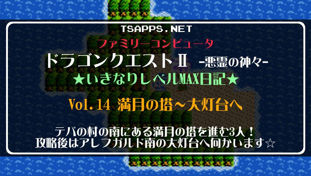 20200115 ドラクエ2 レベルMAX日記 Vol.14