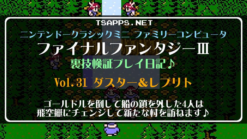 20200116 ファイナルファンタジー3 最強たまねぎ剣士旅 Vol.31 ダスター&レプリト