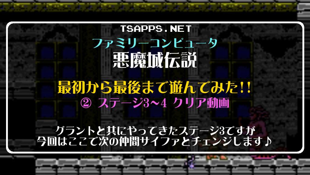 20200117 悪魔城伝説 プレイ動画 ステージ3~4