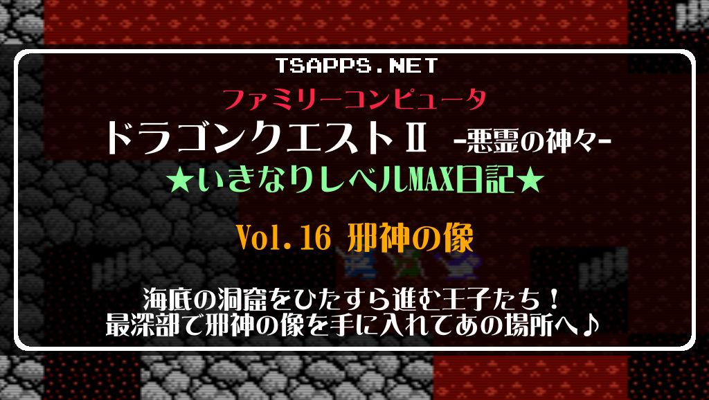 20200131 ドラゴンクエスト2 レベルMAX日記 Vol.16