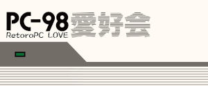 PC-98愛好会
