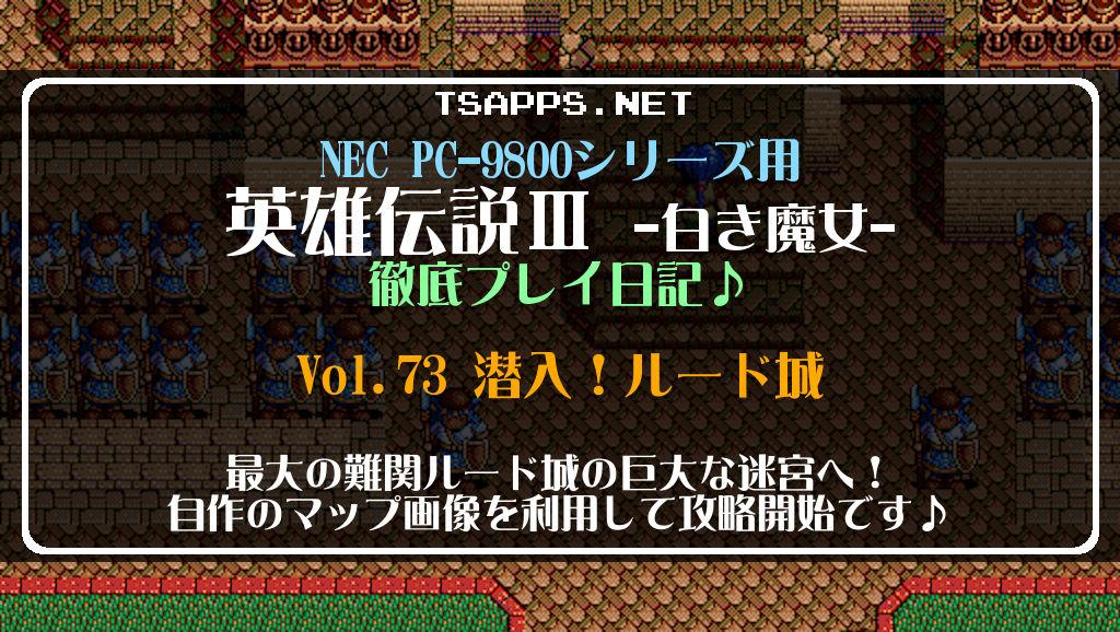 英雄伝説3 白き魔女 Vol.73 潜入!ルード城