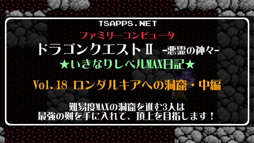 ドラクエ2 レベルMAX日記 Vol.18