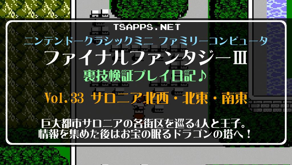 ファイナルファンタジー3 最強たまねぎ剣士旅 Vol.33