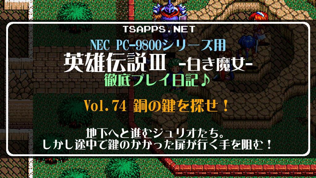 英雄伝説3 白き魔女 Vol.74 銅の鍵を探せ!