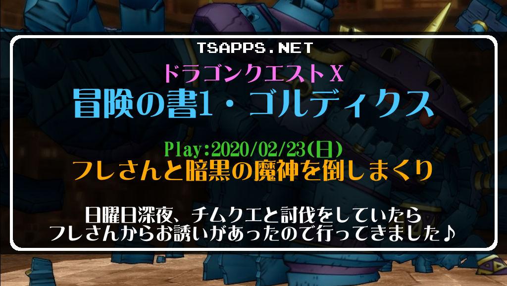 20200223 ドラクエ10日記・暗黒の魔神狩り!