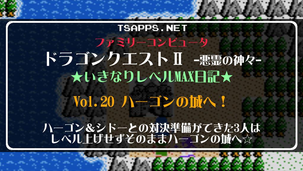20200229 ドラクエ2 レベルMAX日記 Vol.20