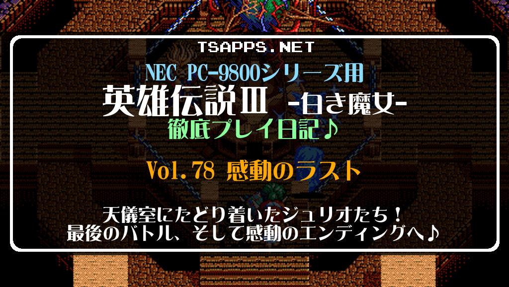 20200321 英雄伝説3 白き魔女 Vol.78