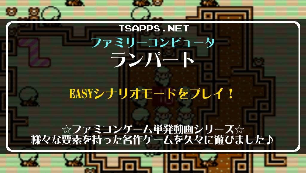 20200322 ランパート EASYシナリオをプレイ