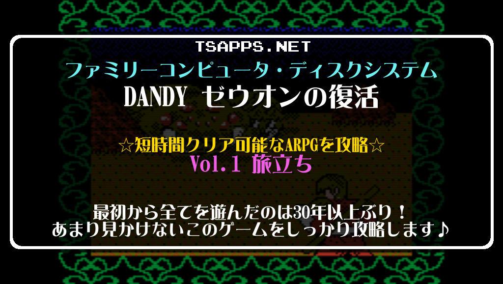 20200325 DANDY ゼウオンの復活 攻略Vol.1