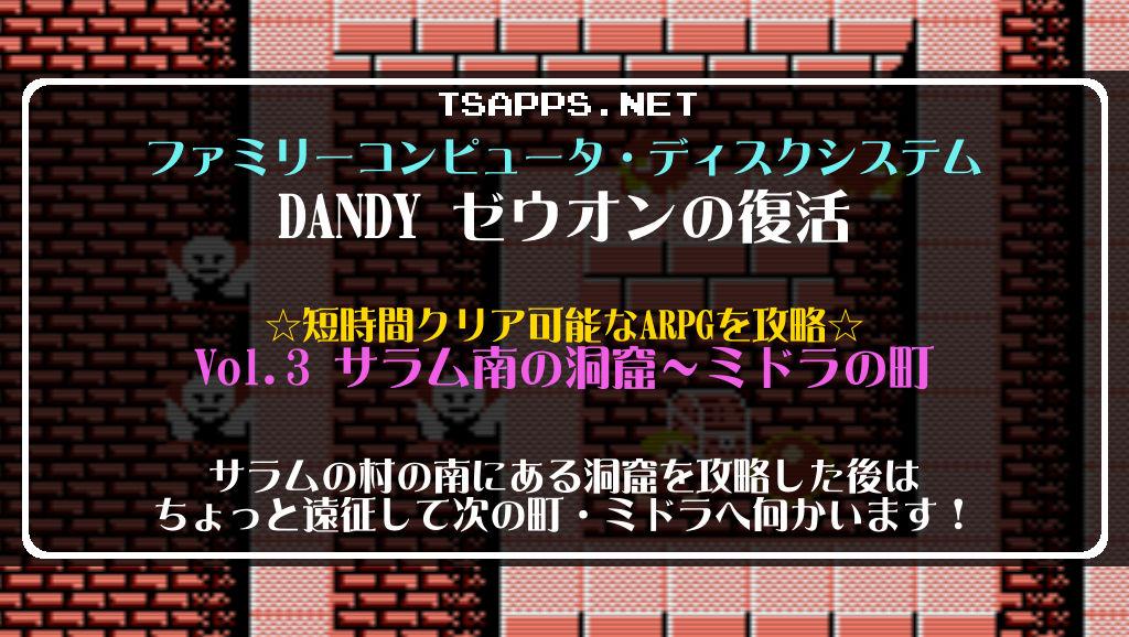 20200406 DANDY ゼウオンの復活 攻略(3)