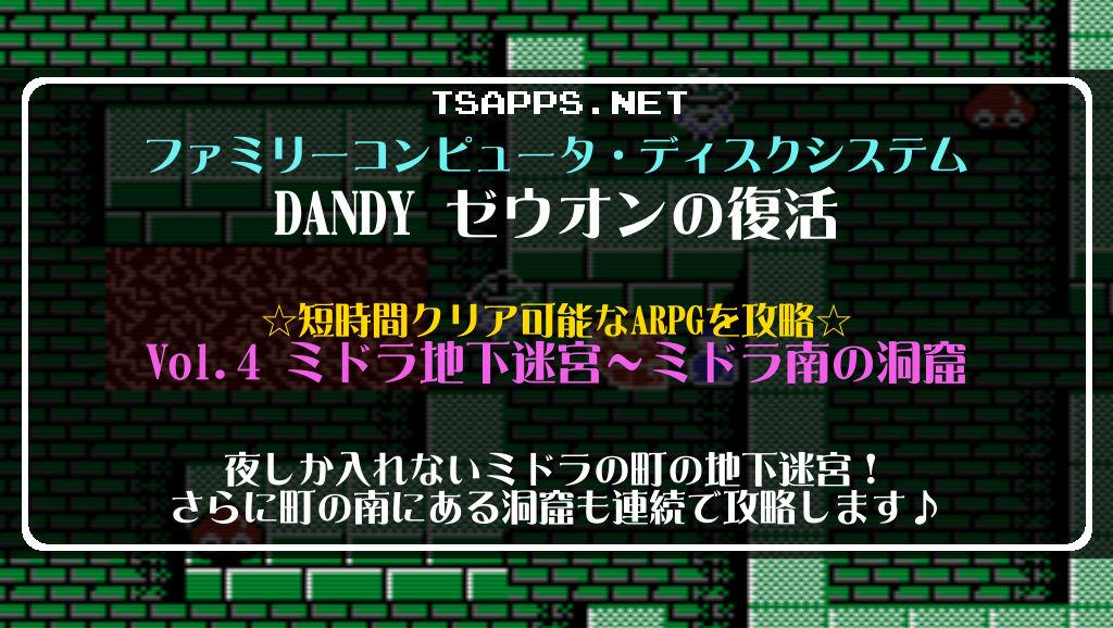20200413 DANDY ゼウオンの復活 攻略(4)