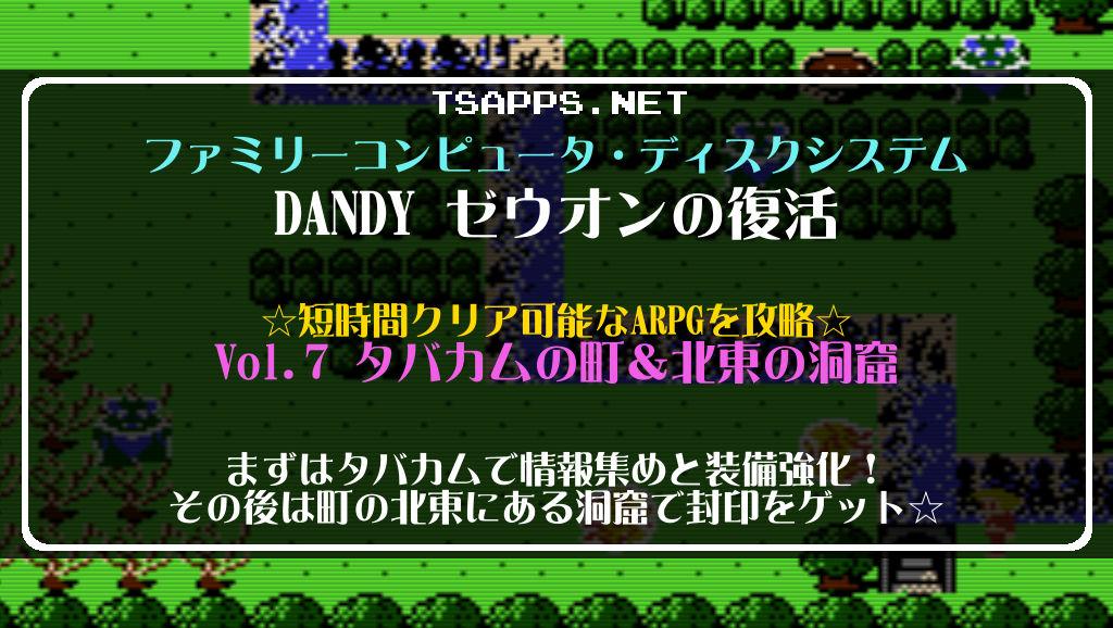 20200508 DANDY ゼウオンの復活 Vol.7