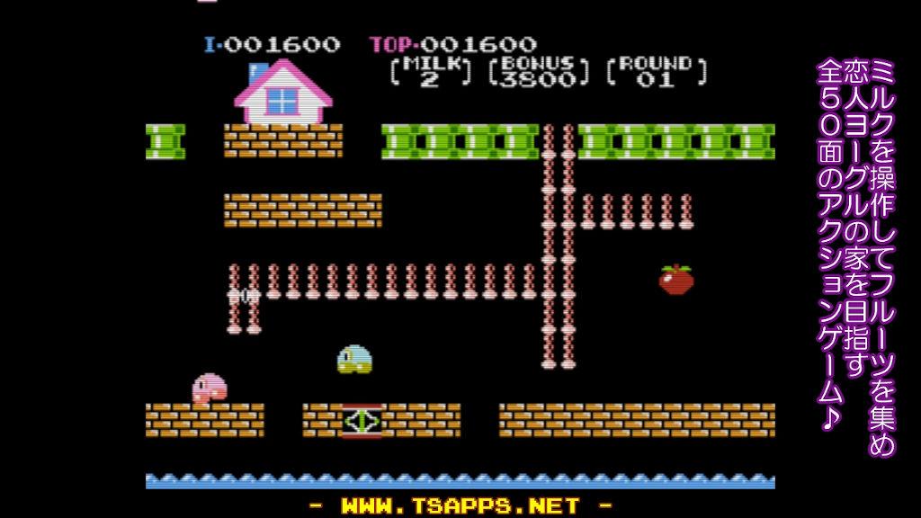 主人公ミルクを操作してフルーツを集め、恋人ヨーグルの家を目指す全50面のアクションゲーム