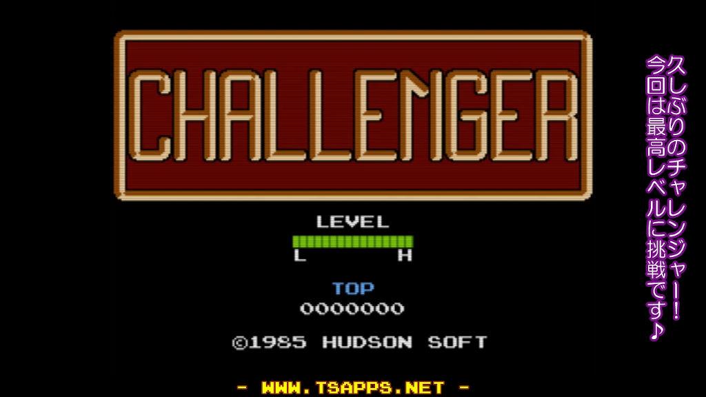 最高難易度でチャレンジャーに再挑戦!