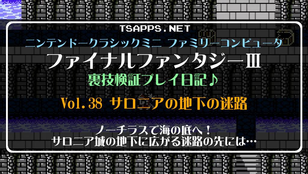 20200527 ファイナルファンタジー3 最強たまねぎ剣士旅 Vol.38