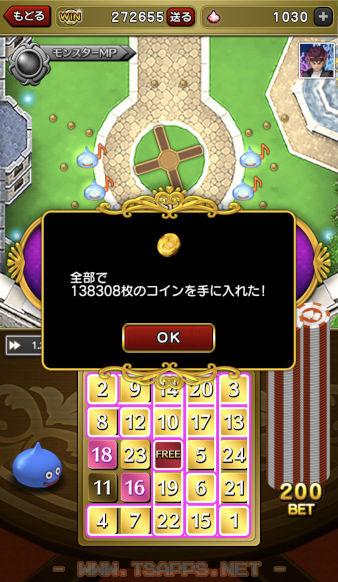さらにスライムボーナスで138308枚のコインをゲット!