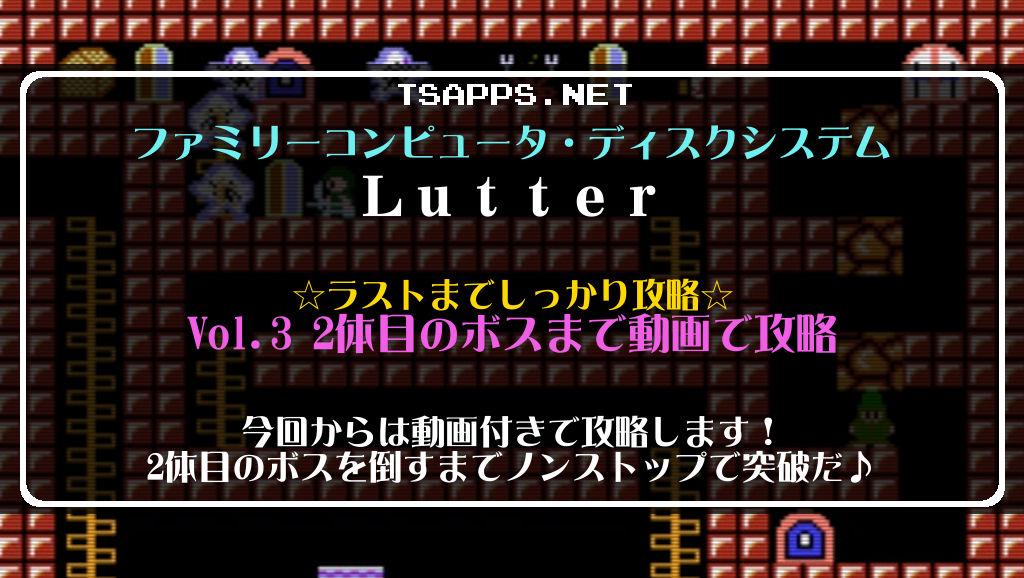 20200617 Lutter 攻略(3) 2体目のボスまで