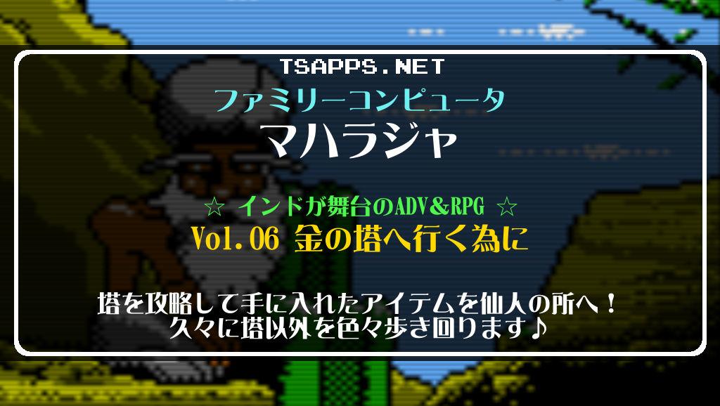 20200626 マハラジャ プレイ日記Vol.06
