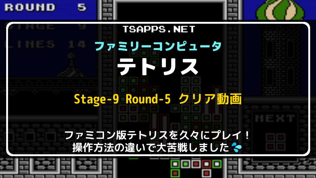 20200630 ファミコン版テトリス プレイ動画