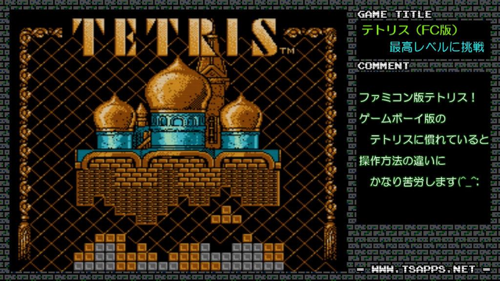 ファミコン版テトリスは操作性がとにかく悪いです