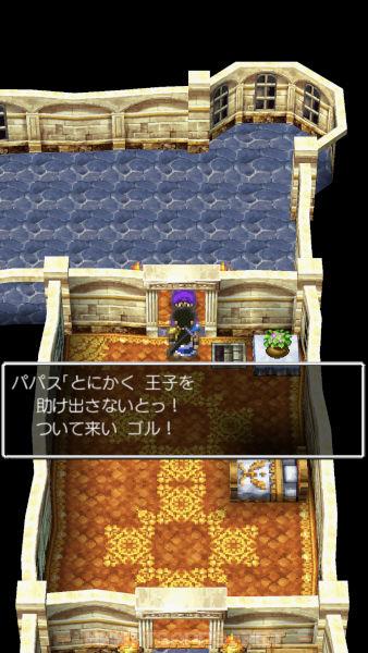 王子の部屋まで戻ってパパスに報告