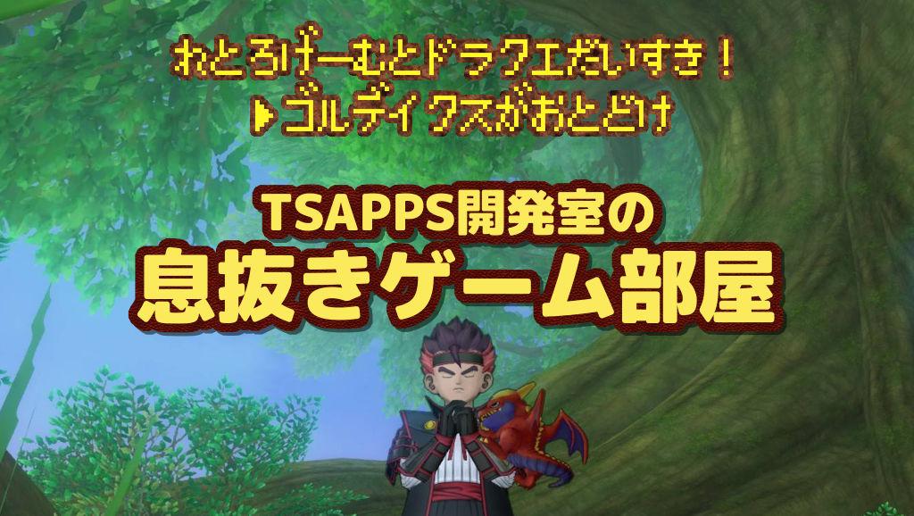 レトロゲームとドラクエ大好き!TSAPPS開発室の息抜きゲーム部屋 Ver.202006