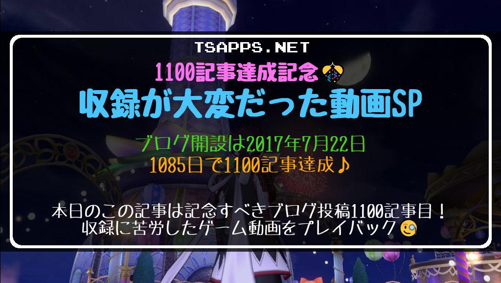 1100記事達成記念!収録が大変だった動画SP
