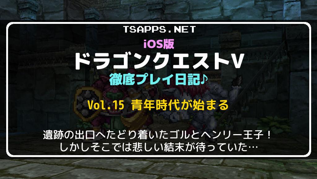 ドラゴンクエスト5 徹底プレイ日記 Vol.15