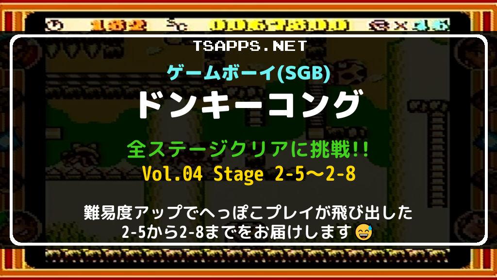 ゲームボーイ版ドンキーコング 全ステージクリアに挑戦 Vol.04