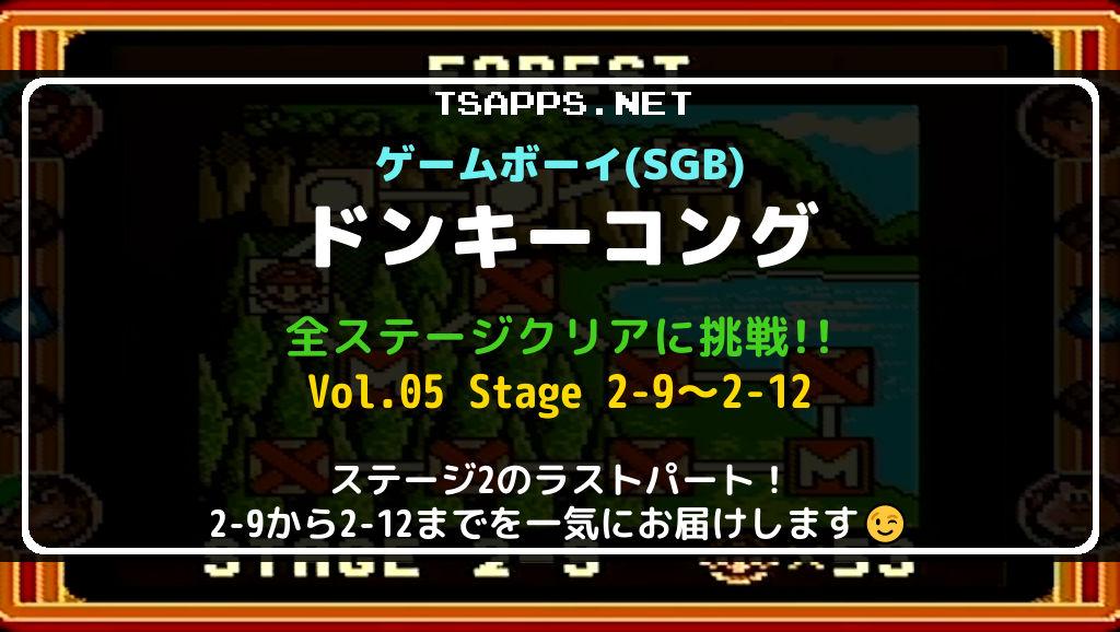 ゲームボーイ版ドンキーコング Stage 2-9~2-12
