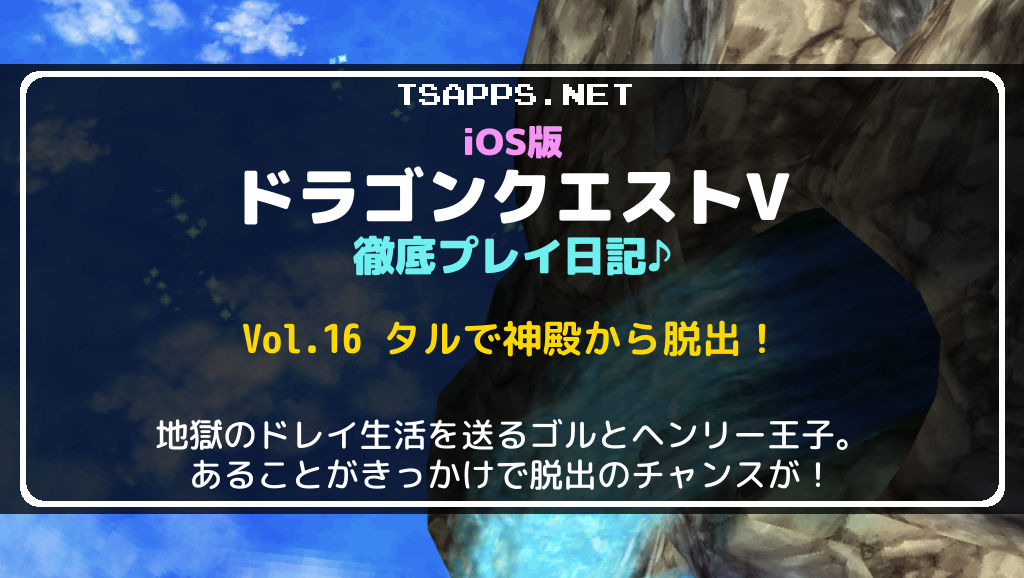 ドラゴンクエスト5 徹底プレイ日記 Vol.16