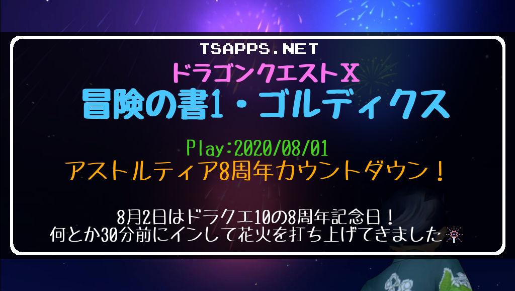 ドラクエ10日記・アストルティア8周年カウントダウン!