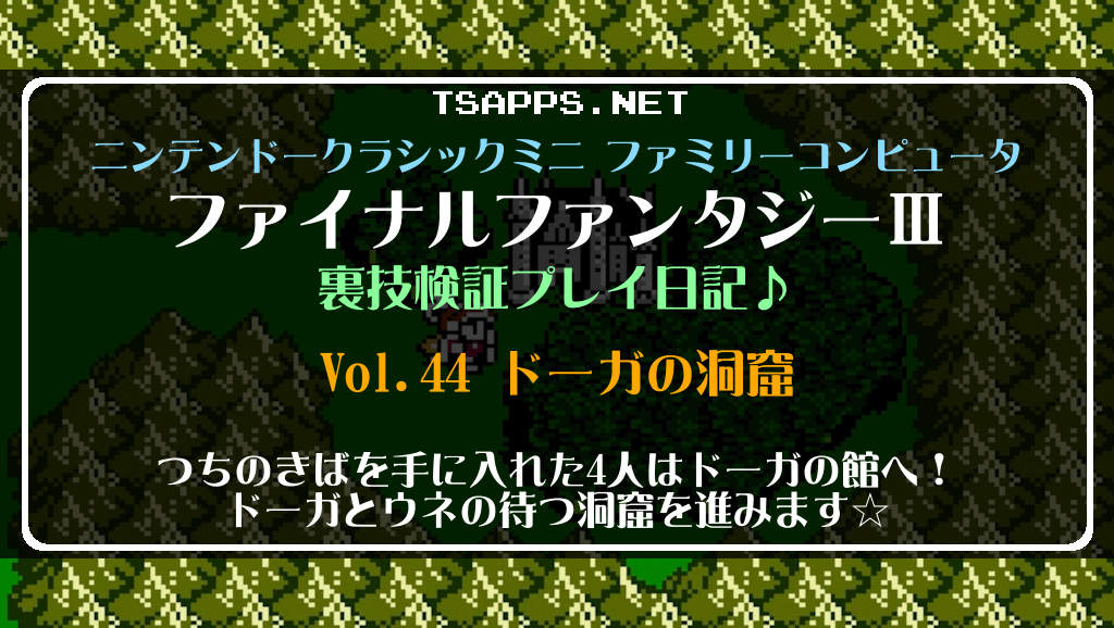 ファイナルファンタジー3 最強たまねぎ剣士旅 Vol.44