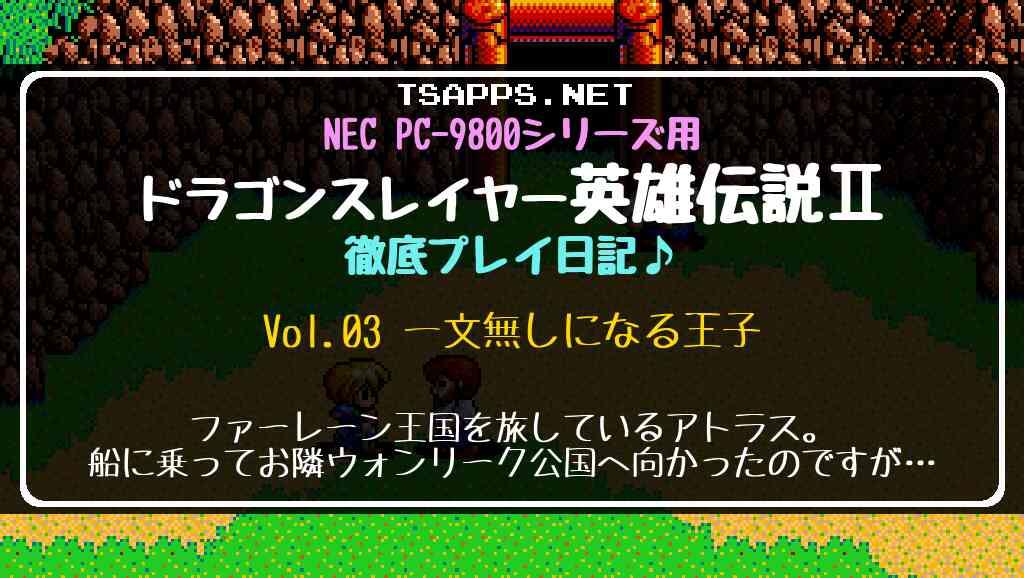 英雄伝説2 徹底プレイ日記 Vol.03