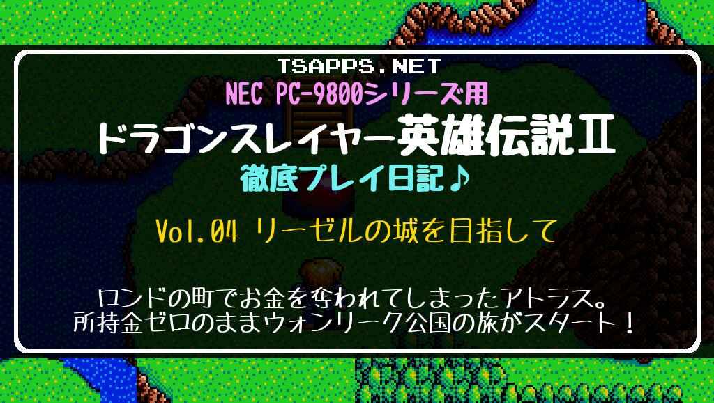ドラゴンスレイヤー英雄伝説2 徹底プレイ日記 Vol.04