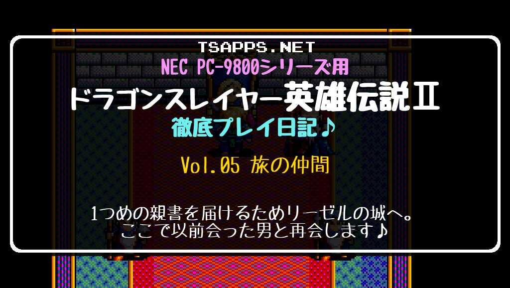 ドラゴンスレイヤー英雄伝説2 徹底プレイ日記 Vol.05